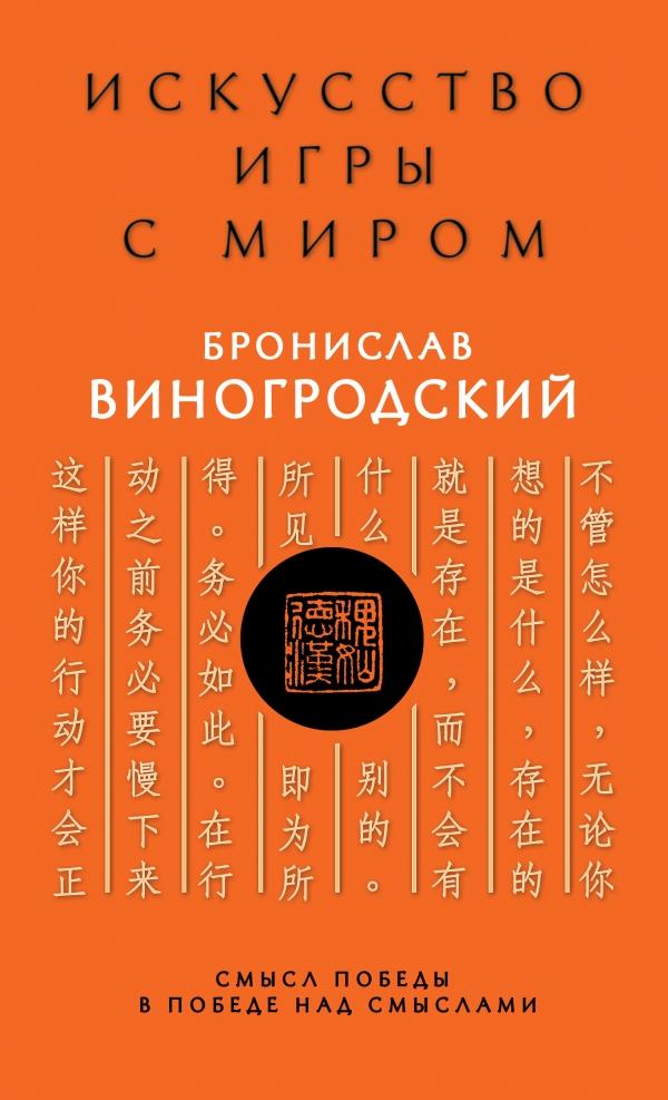 Книга об истине и силе скачать бесплатно